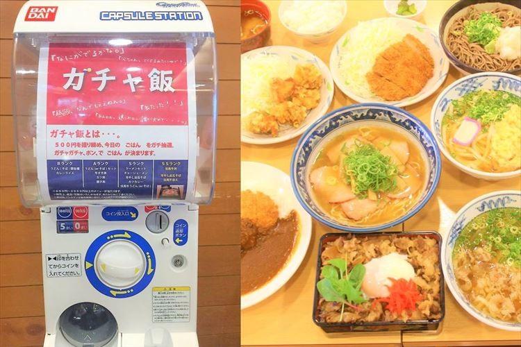 何が食べられるかはお楽しみ♪ 西紀SA下り線に日本初の「ガチャめし」が登場!
