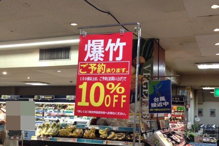 長崎のお盆は墓場で花火や爆竹が普通!?「爆竹10%OFF」長崎県のスーパーの光景