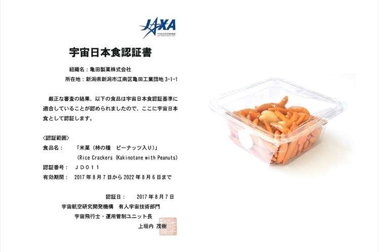 「亀田の柿の種」が宇宙日本食としてJAXAから認証取得!カリッとした食感を宇宙でも!