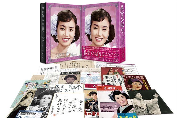 美空ひばり生誕80周年記念の公式書籍が登場!復刻資料やオリジナル映像DVDがセット