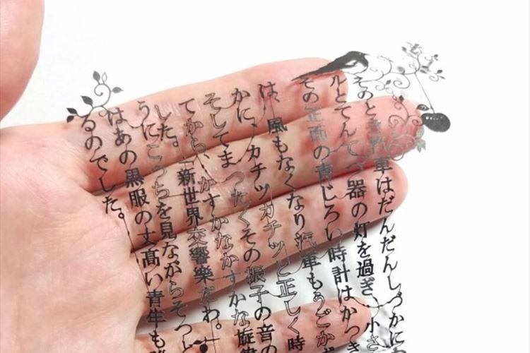 宮沢賢治の名作が美しい姿に…切り絵で表現した『銀河鉄道の夜』に感動