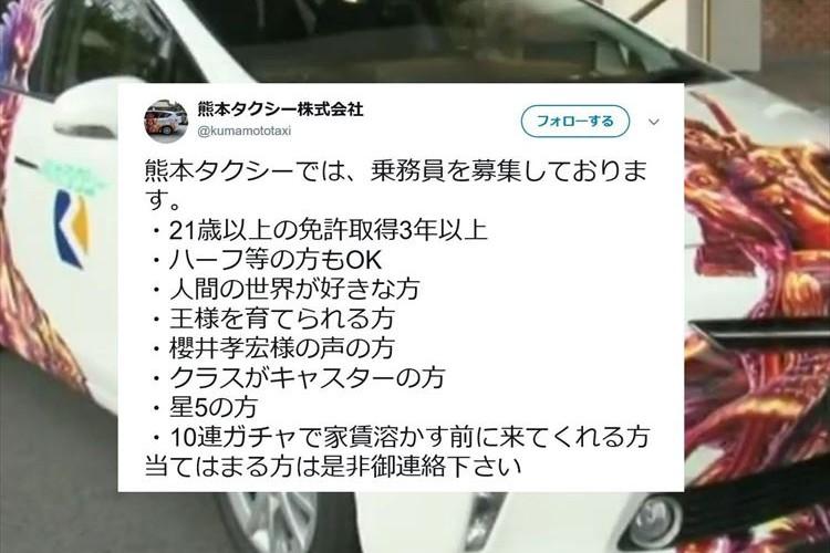 熊本タクシーが乗務員を募集中も、ユニーク且つ謎!?の募集内容に反響!