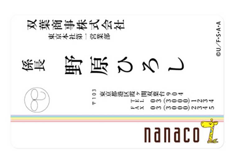 私は野原ひろしです。nanacoカードに野原ひろし名刺デザインが登場!