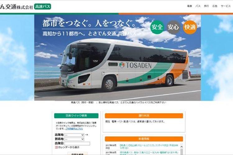 「水曜どうでしょう サイコロの旅」の『壇ノ浦レポート』でお馴染みのバスが廃止に…惜しむ声多数