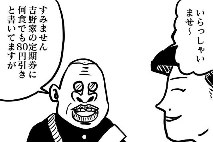 貴方ならどう使う?期間限定「吉野家定期券」が300円で販売…使い方をめぐる4コマ漫画がユニーク!
