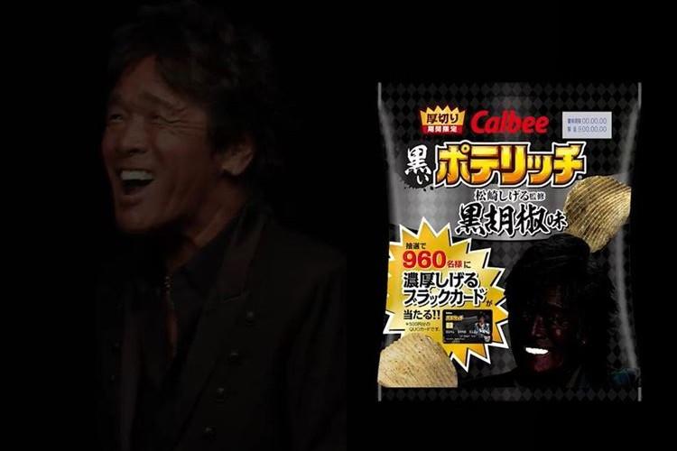 濃厚と言えば黒、黒と言えば松崎しげるさん…「黒いポテリッチ 黒胡椒味」登場!