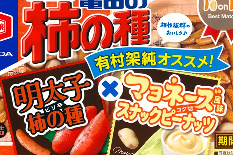 【期間限定】柿マヨ&柿明太子。これはウマいに違いない!一緒に生ビール飲んだら最高だね!