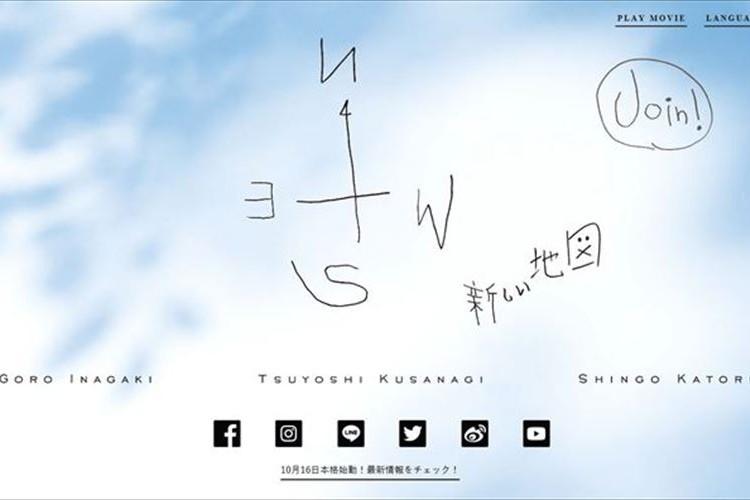 「新しい地図」元SMAPの3人が公式ファンサイトを開設!ファン歓喜…隠された意味も!?