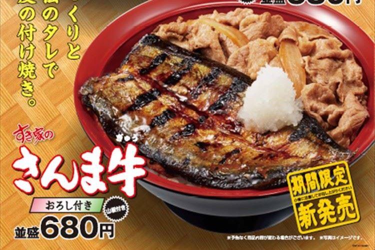 さんまと牛丼を同時に楽しめる!すき家から斬新な秋の新メニュー「さんま蒲焼き丼」が登場!
