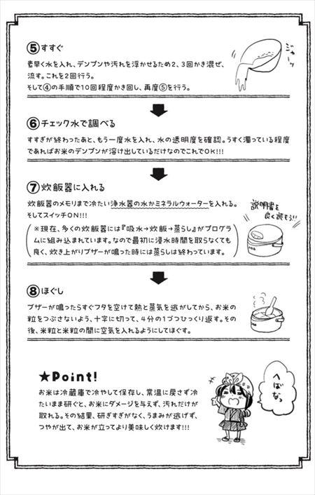 rice_03_450