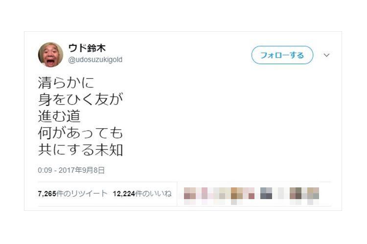 【香取慎吾のジャニーズ退社日】ウド鈴木が投稿したツイートに涙が溢れる