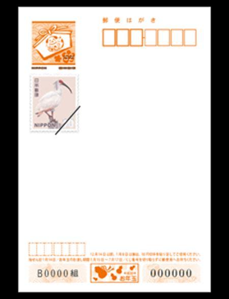 bg_nengahagaki_note_R