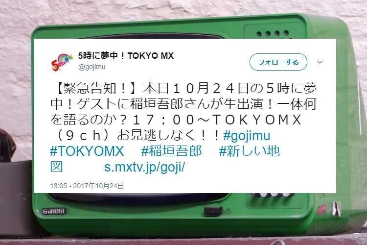 マジか…(笑)元SMAP・稲垣吾郎があの『5時に夢中』に緊急生出演!