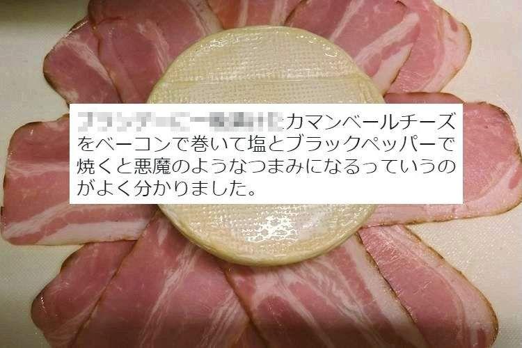 """芳醇…♡一世を風靡したデブ飯『カマンベールベーコン巻き』に""""ひと手間""""加えるとさらに悪魔の食べ物に"""