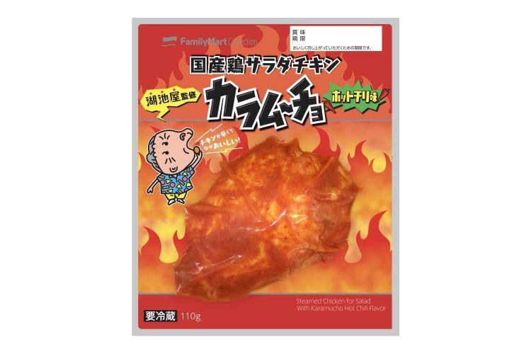 【ファミマ・サークルKサンクス限定】大人気商品・サラダチキンに『カラムーチョ味』が出たーーー!