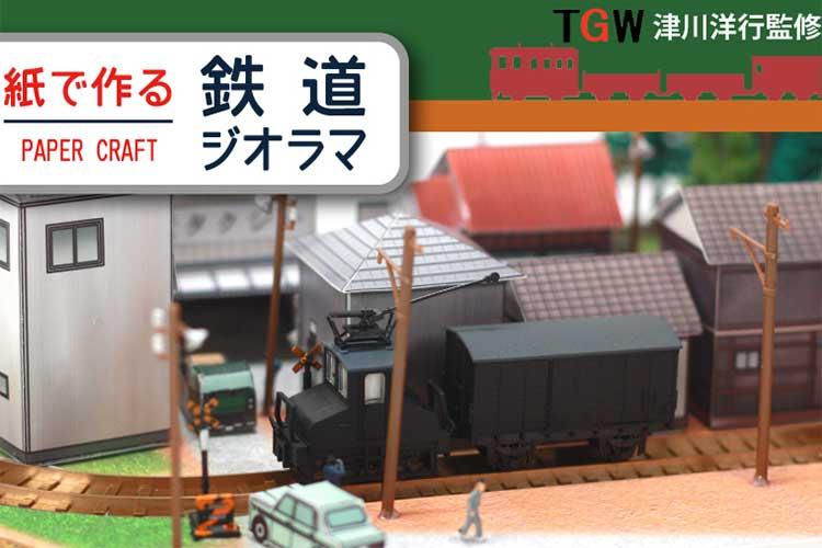 """【無料ダウンロード】""""紙で作る昭和レトロな鉄道ジオラマ""""の型紙が公開!"""