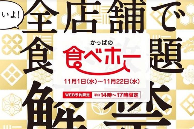 "【WEB予約限定】かっぱ寿司が全店舗で制限時間60分の""食べ放題""を実施!"