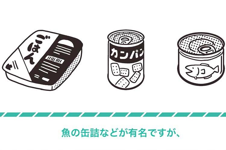 【災害時の保存食】ごはん&カンパン&缶詰 そして…不安な時こそアレがあるといい!