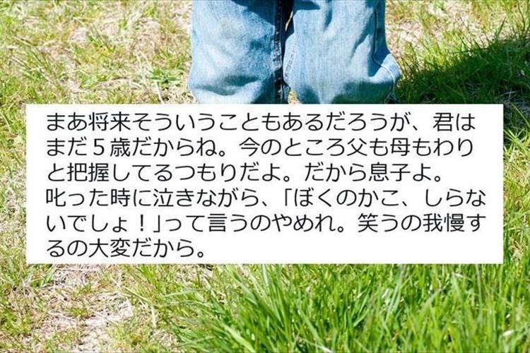 俳優・佐藤二朗さんの5歳の息子が放った笑撃的な一言が話題に!
