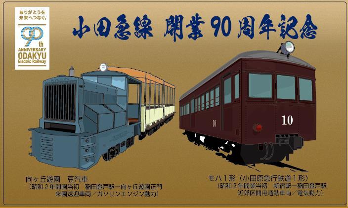 『小田急線開業90周年』懐かしい車両をデザインした記念グッズに、時代の変遷を感じる