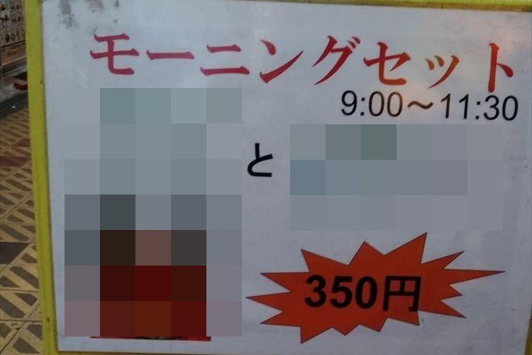 「この辺りでは当たり前ですね」 大阪・新世界のモーニングは一味違う