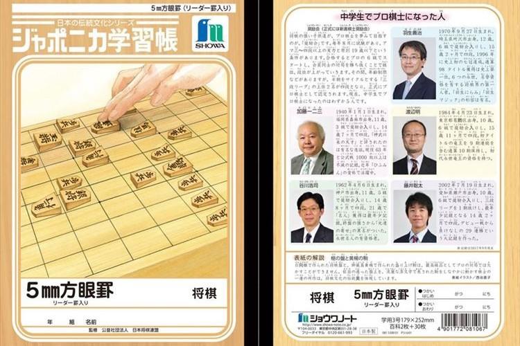 藤井聡太四段や加藤一二三九段も掲載!ジャポニカ学習帳の最新作は「将棋」