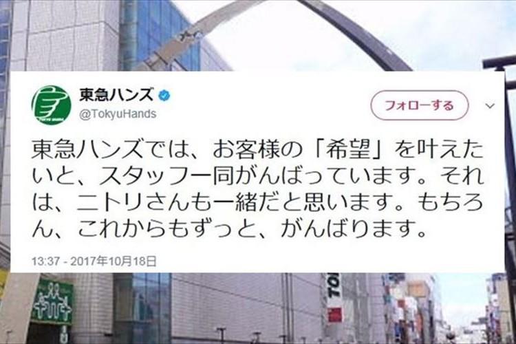東急ハンズの公式Twitterアカウントが小池百合子氏のとある発言に反応…激励の声多数