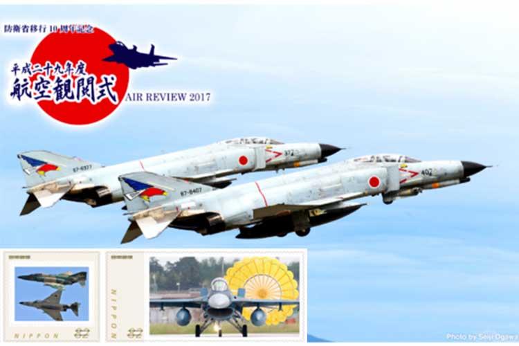 """「ほ、欲しいっ!」""""平成二十九年度航空観閲式""""が記念切手になって登場!"""