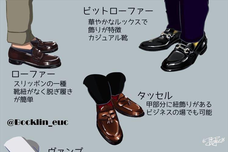みんなはどれが好みかな?革靴の種類を描いたイラストが分かりやすい!