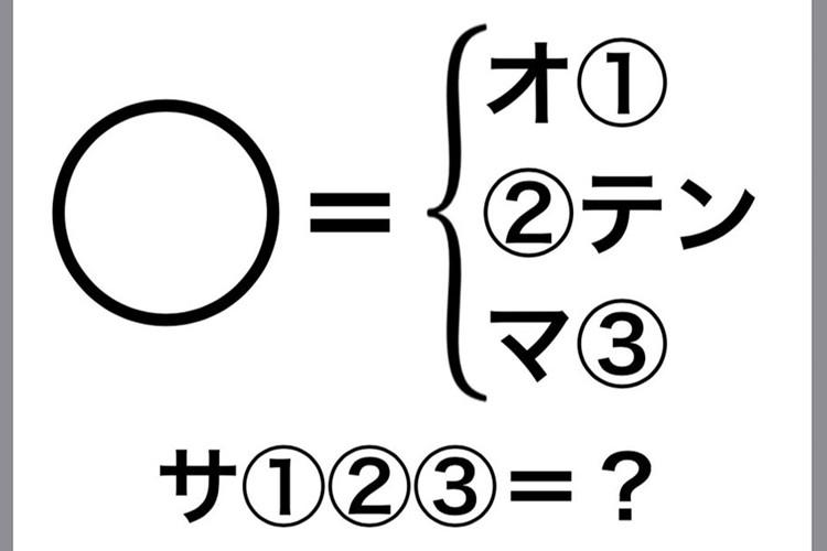 【頭の体操】Twitterで話題の謎解き集団「K-Index」の謎解きが楽しい!
