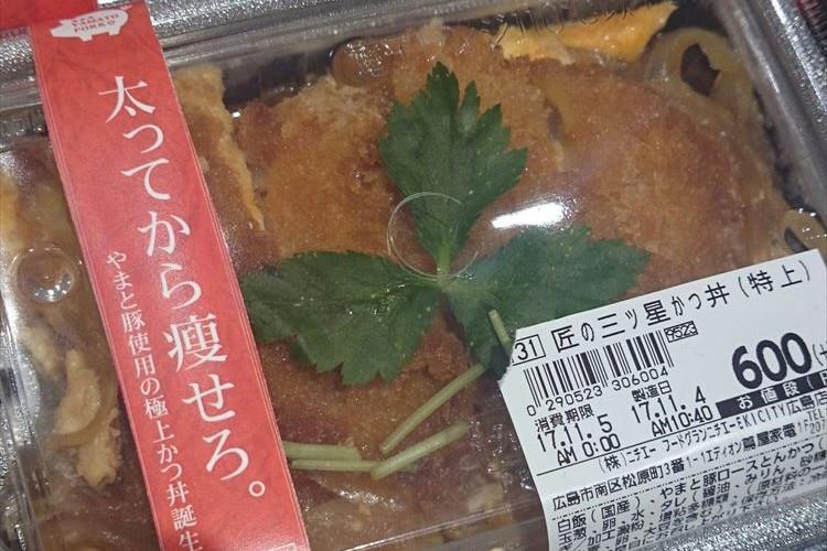 """斬新すぎる!広島で見つけた""""かつ丼""""のキャッチコピーがユニークで面白いと話題に"""