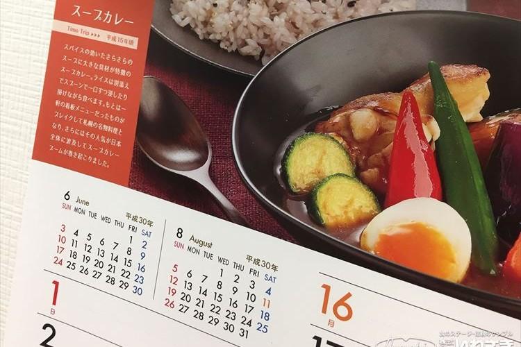 食欲をそそられるわ~!食品サンプルの『いわさき』がオリジナルカレンダーを初めて一般発売!