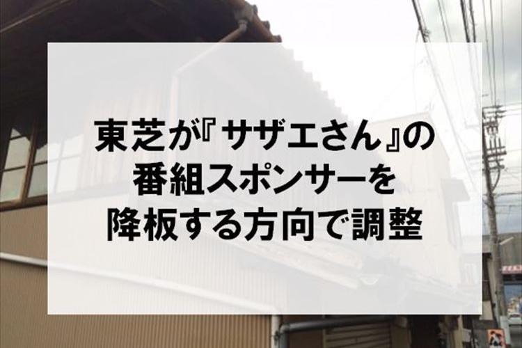 放送開始から約48年間CM提供…東芝の「サザエさん」番組スポンサー降板に驚きの声