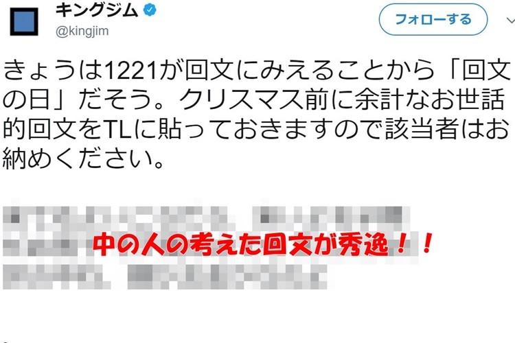 12月21日は回文の日。キングジムさんのTwitterが発表した回文が秀逸だと話題に!