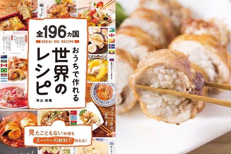 【日本初】スーパーの食材で作れる!世界196ヵ国の料理が載ったレシピ本が話題沸騰中!