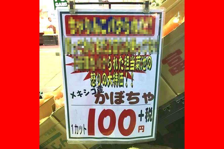 怒りの大特価…!?とあるスーパーでかぼちゃが安い理由がエグすぎると話題に