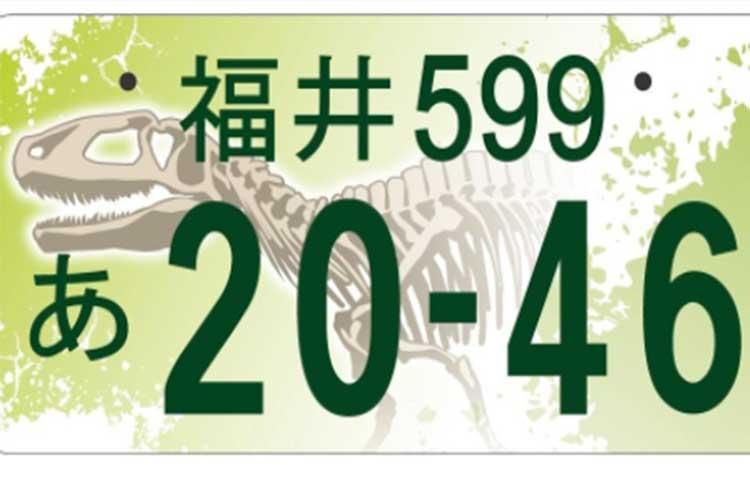 恐竜ファン大歓喜!福井県じゃなくても欲しい「福井県版図柄入りナンバープレート」が決定!
