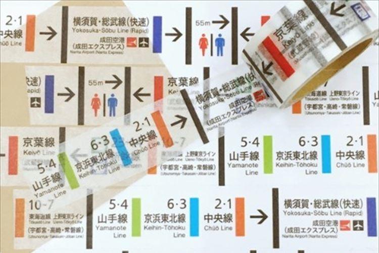 """コレは欲しい!""""東京駅の乗り場誘導表""""をモチーフとしたユニークなマスキングテープが登場!"""