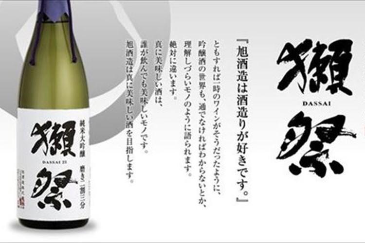 「お願いです。高く買わないでください」…銘酒『獺祭』が異例の新聞広告