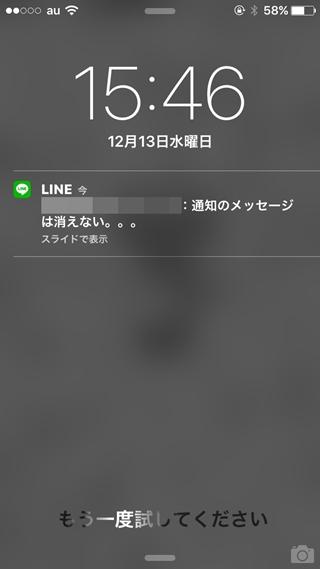 削除 送信 line 誤