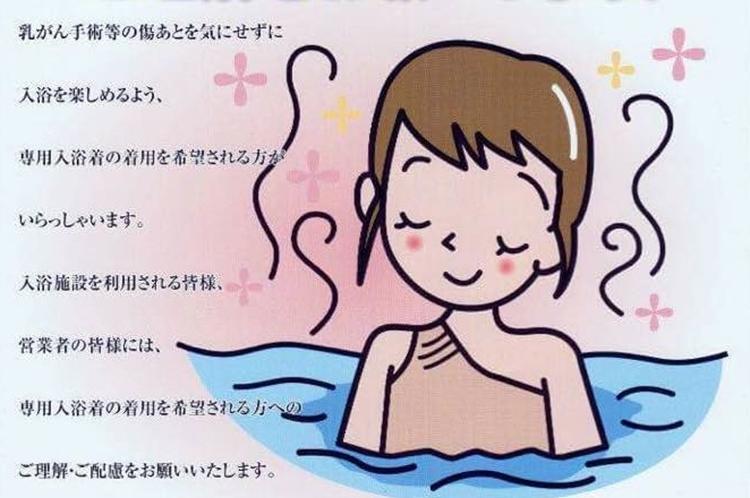 これは認知が広まって欲しい!公衆浴場で手術跡などを隠す為に着用する入浴着が話題に