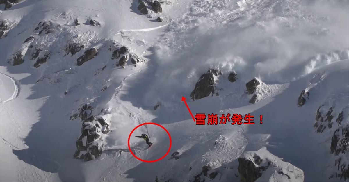 危機一髪!スノーボード中に雪崩発生!怖カッコイイ雪崩が追いかけてくるハラハラ映像