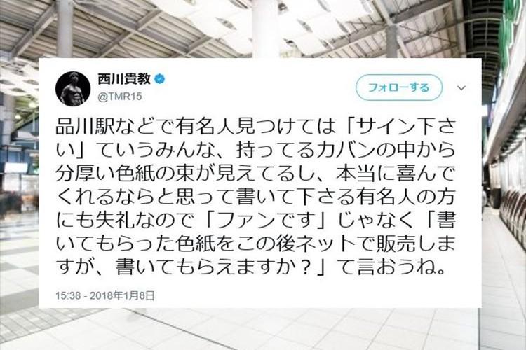 """T.M.R.西川貴教さんが""""サイン色紙をネットで転売""""する人へ苦言を呈す"""