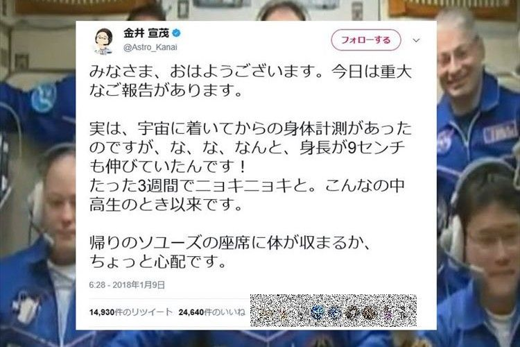 「宇宙に着いてから…身長が9cmも伸びていたんです!」宇宙飛行士・金井宣茂さんのツイートに反響!