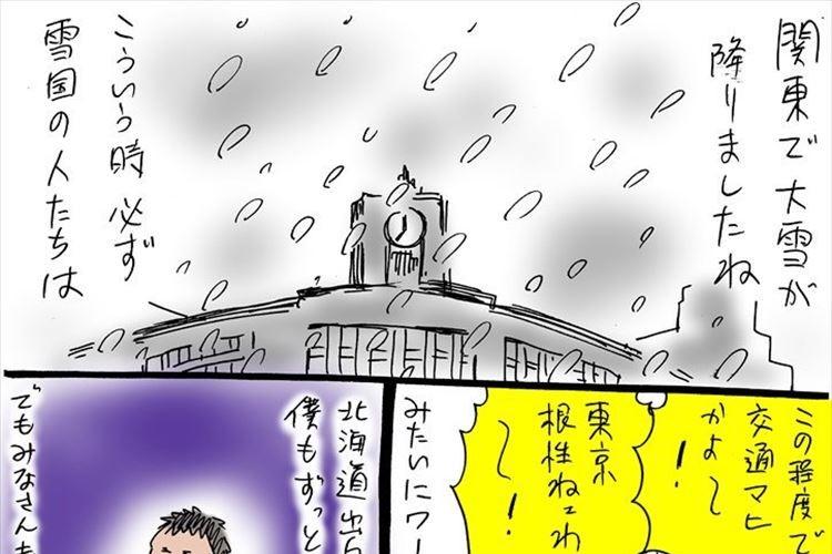 大雪のたびに雪国の人たちが言う「これだから東京は…」に関するツイートに様々な意見