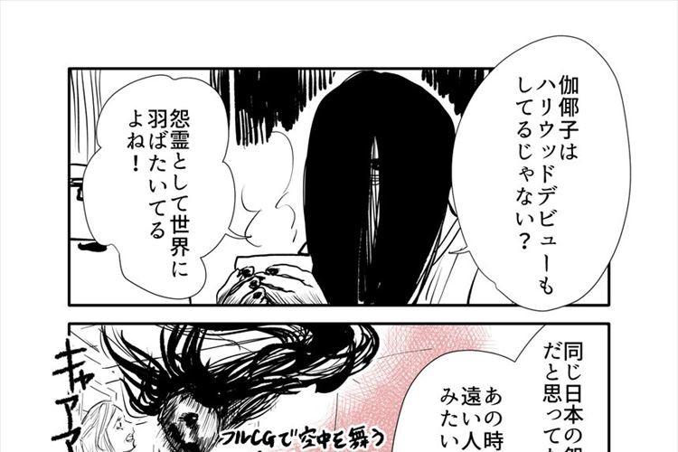 【貞子と伽倻子の女子会・続編】ジャパニーズホラーを引っ張る2人の友情にほっこり
