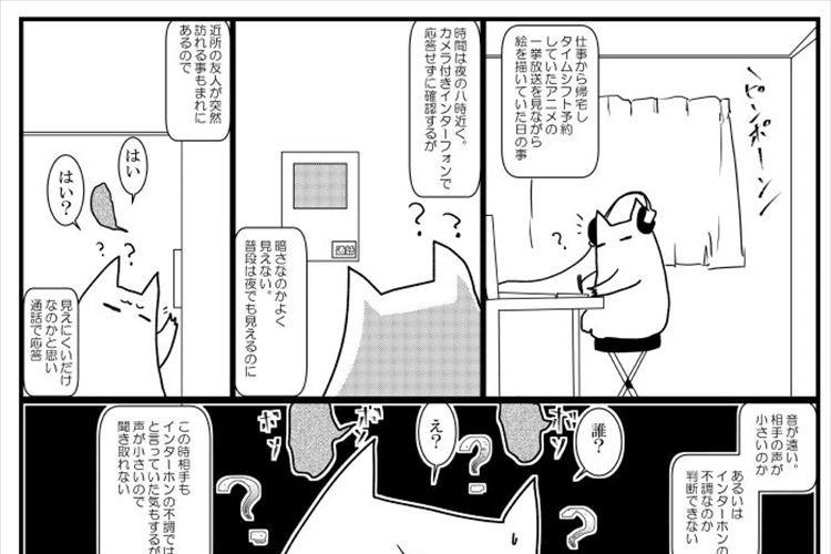 【実録】不動産屋を名乗る人物が夜間に突然訪問!その恐怖体験を描いた漫画が話題に