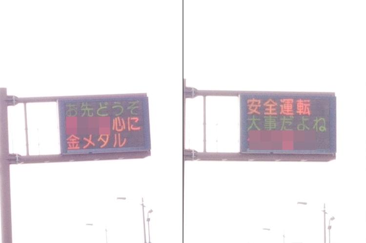毎回凝った表示で話題になる熊本県警の電光掲示板が今回も素晴らしい!
