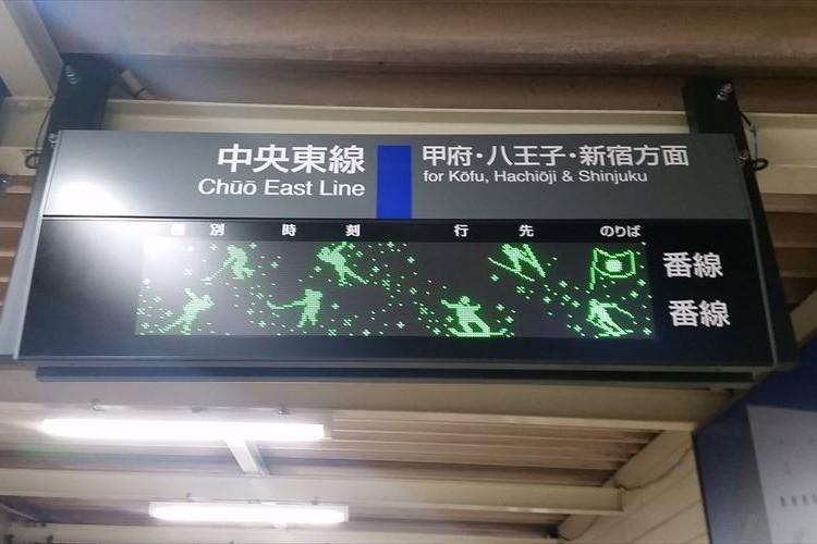 ドット絵職人の駅員さんがいる!?電車の発車標に表示された絵がスゴすぎ!