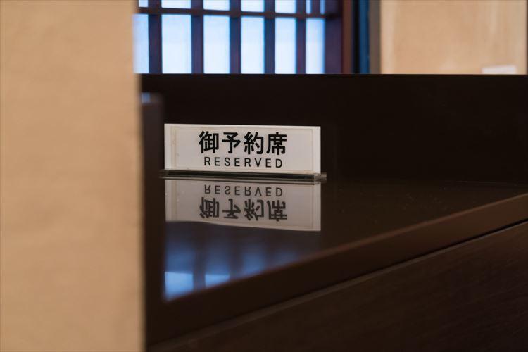 飲食店のドタキャンを未然に防ぐ新サービス!「ドタキャン防止システム」が登場!